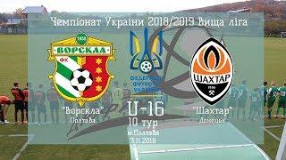 ДЮФЛУ 2018-19 U-16 Ворскла Полтава - Шахтар Донецьк м.Полтава 3.11.2018