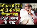 P.M narendra modi assets From property, bank balance to investments Cash In Hand