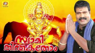 Ayyappa Non Stop Devotional Songs | Swami Thinthakathom | Hindu Devotional Songs | Kalabhavan Mani