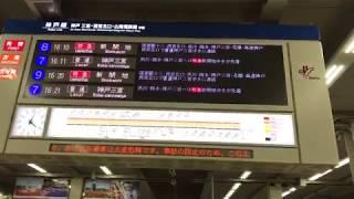 行き先 ディスプレイ 阪急 梅田駅