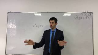 УЧИТЕЛЬ ГОДА РОССИИ 2018 - Ответы на вопросы ЕГЭ - Обществознание - 1 часть