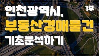 인천광역시 부동산 경매물건 몇 개 기본분석하기 [공매 …