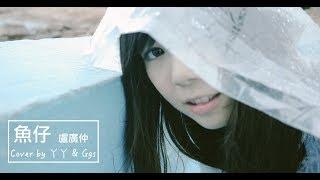 盧廣仲 Crowd Lu 【魚仔】《花甲男孩轉大人主題曲》|Cover by 丫丫 & Ggs