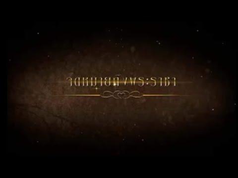 หนังไข่นุ้ย ศ. ตะลุงบัณฑิต เรื่อง จดหมายถึงพระราชา แผ่นที่ 2