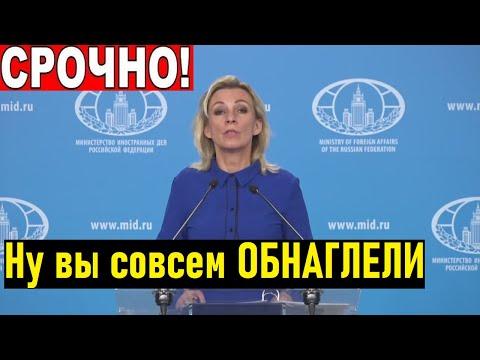 Нападение на ОБСЕ, Русский язык и РУСОФОБИЯ! Захарова ответила Западу на ФЕЙКИ и пристыдила Латвию
