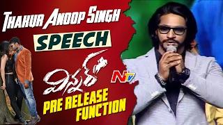 Thakur Anoop Singh Speech @ Winner Movie Pre Release Function || Sai Dharam Tej, Rakul Preet