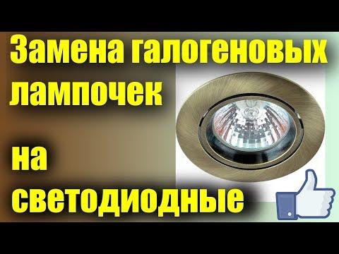 Как поменять лампу в светодиодном светильнике