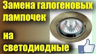 видео Точечные светильники в освещении дома