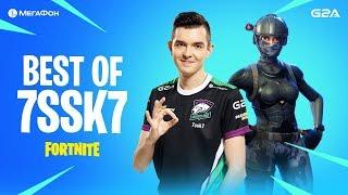 Лучшие моменты 7ssk7 | Virtus.pro Fortnite