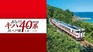ありがとうキハ40系 JR八戸線 4K撮影 サンプルムービー