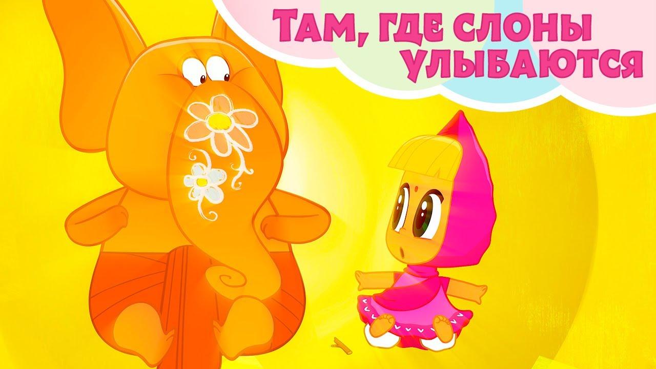 🐘ТАМ, ГДЕ СЛОНЫ УЛЫБАЮТСЯ 🐘 Машины Песенки 🎵 Маша и Медведь 🐻 TaDaBoom песенки для детей