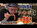 【大食い・一気食い】MAX鈴木のソーセージ8本一気食い!日本一のフードファイターが炭火やきとり「萩」の7kgデカ盛りのソーセージ8本に食らいつく!