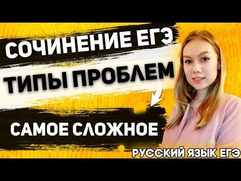 ЕГЭ Русский Язык 2020 | Сочинение в ЕГЭ | Проблема, типы проблем |