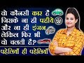 10 मजेदार पहेलियाँ  | Paheliyan in Hindi | Hindi Riddle | Kitty Ki Paheli