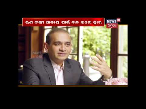 Nirav Modi alleged PNB destroyed my brand, my reputation | News18 Odia