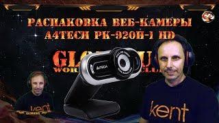 Розпакування вебкамери A4Tech PK 920H 1 HD