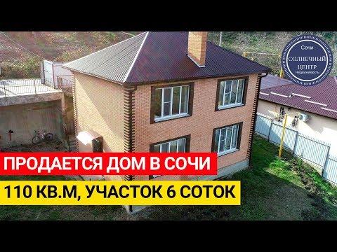 Купить дом в Сочи от собственника!