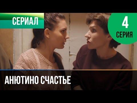Анютино счастье 4 серия - Мелодрама | Фильмы и сериалы - Русские мелодрамы