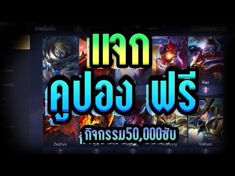 แจกคูปองROVฟรี!!! 2 รางวัล กิจกรรม50,000ซับ แจกจริง!!!!! ล่าสุด2021