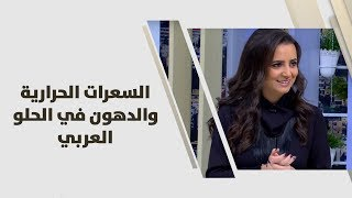 السعرات الحرارية والدهون في الحلو العربي - ربى مشربش