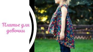 Платье для девочки(Смотрите больше - http://portnoyy.justclick.ru/ - Cамый подробный и легкий в освоении ВИДЕО КУРС кройки и шитья для начинаю..., 2014-10-12T15:00:35.000Z)