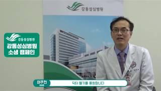 강동성심병원 이주헌 원장님 작은 배려가 생명 살리는데 큰 도움