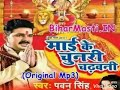 Free Download :Piya Ho Mai Ke Chunari Chadhawani -pawan Singh Hit Matter.mp3