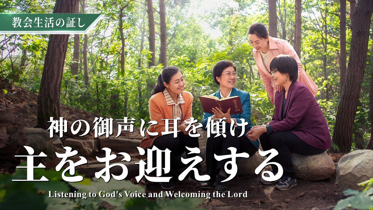「神の御声に耳を傾け、主をお迎えする」クリスチャン映画