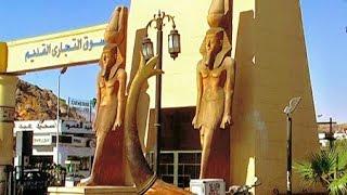 ЕГИПЕТ. Шарм Эль Шейх, Старый город. EGYPT.  Sharm El Sheikh, Old Town.(В этом видео показаны основные достопримечательности Шарм Эль Шейха, его Старого города – одного из курорт..., 2015-05-03T11:03:42.000Z)