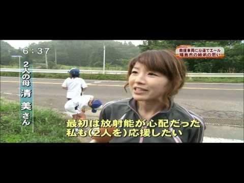東日本大震災 救援車両にエール(福島)