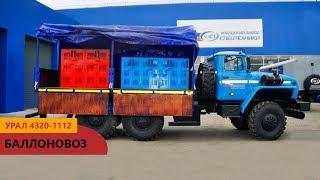 Баллоновоз Урал 4320-1112-61Е5