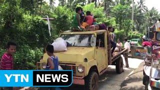 '계엄령' 필리핀 소도시 탈출 행렬 이어져 / YTN