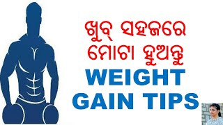 ଓଜନ ବଢାନ୍ତୁ ବହୁତ ଜଲଦି,ODIA,ODIA HEALTH TIPS,ODIA HOME REMEDIES, WEIGHT GAIN FASTER, VARKHA