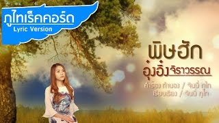 พิษฮัก - อุ๋งอิ๋ง จิราวรรณ [ Lyrics Official ]