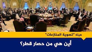 """هيئة """"تسوية المنازعالت"""" أين هي من حصار قطر؟"""