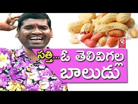 Bithiri Sathi Eating Peanuts To Gain Knowledge   Teenmaar News   V6 News