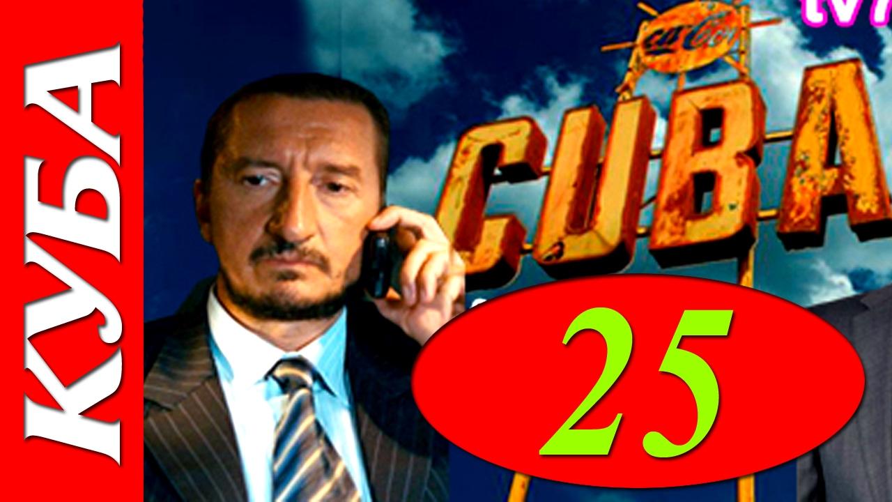 Куба 2018 года фильмы