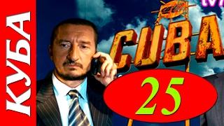 Куба 25 серия / Русские новинки фильмов 2017 #анонс Наше кино