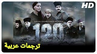 120 | فيلم حرب تركي مترجم للعربية