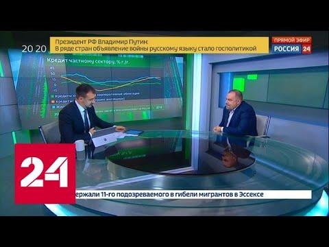 Экономика. Курс дня, 5 ноября 2019 года - Россия 24