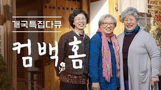 [개국특집다큐]  (내레이션 배우 신세경) 컴백, 홈 | CGNTV 다큐멘터리