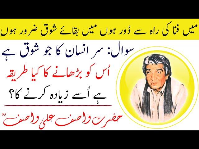 WASIF ALI WASIF r.a || Shouq ko Barhanay ka kia Tariqa Hai? || شوق کو بڑھانے یا زیادہ کرنے کا طریقہ؟