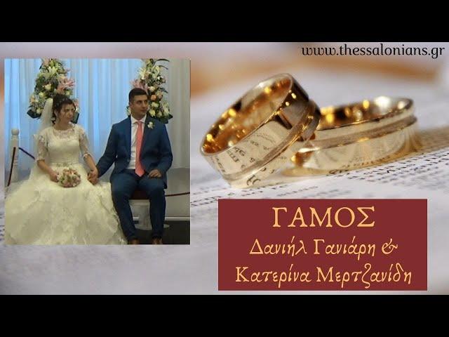 Ο γάμος του Δανιήλ Γανιάρη με την  Κατερίνα Μερτζανίδη | 06-07-2019