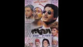 موسيقي وأغاني مسلسل الأيام / عمار الشريعي - وعلي الحجار- وكلمات سيد حجاب