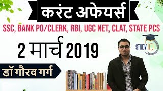 MARCH 2019 Current Affairs in Hindi 02 March - SSC CGL,IBPS PO,RRB JE, Railway NTPC ,Group D