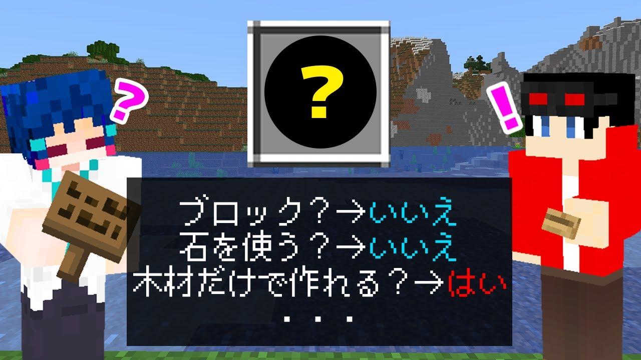 【マインクラフト😜】欲しいものを特定するゲームでわかってないひとを騙した結果www「マイクラ特定ゲーム」