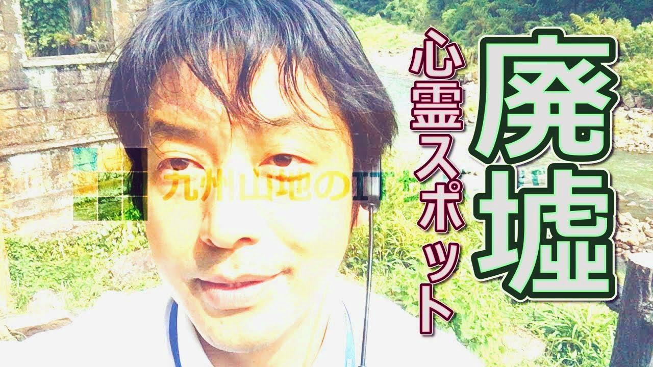 スポット 九州 心霊