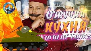 "World of Tanks🔸Тестим озвучку экипажа из сериала ""Кухня""🔸Test the voice of the crew"