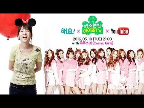 [Live idol TV] 박소현의 아이돌TV Full VOD (with WJSN(Cosmic Girls))