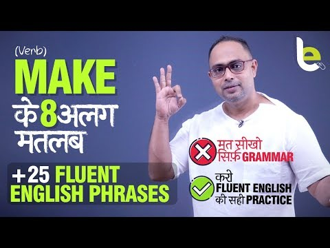 Make के 8 अलग मतलब | 25 Smart English Phrases To Speak Fluently & Confidently | Learn Phrasal Verbs